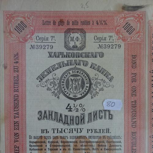 Закладной Лист Харьковского банка. 1000 руб. 1898г.
