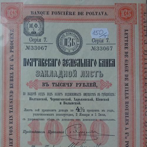 Закладной лист Полтавского Земельного банка. 1898 год. Серия 7.