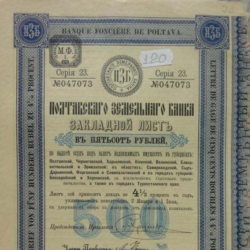 Закладной лист Полтавского земельного банка. 1910 год. 500 рублей. 23 серия