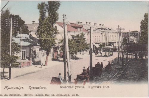 ЖИТОМИР, ОТКРЫТКА ДО 1900 ГОДА