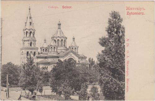 ЖИТОМИР, ОТКРЫТКА ДО 1908 ГОДА