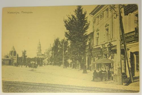 ЖИТОМИР. ОТКРЫТКА ДО 1910 ГОДА.