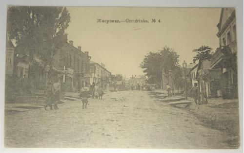 ЖМЕРИНКА. ОТКРЫТКА ДО 1910 ГОДА.