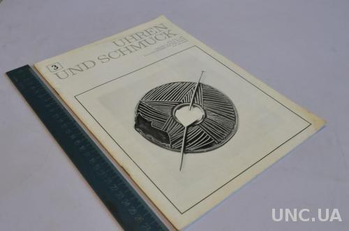 АЛЬБОМ ЮВЕЛИРНЫЕ ИЗДЕЛИЯ 1990Г.