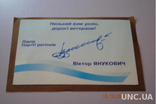 АВТОГРАФ ЯНУКОВИЧ