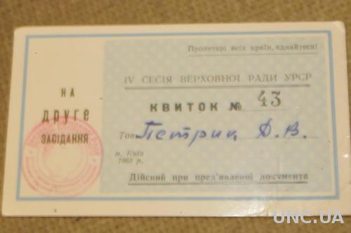 БИЛЕТ 6 СЕССИЯ ВЕРХОПНОГО СОВЕТА 1968Г.
