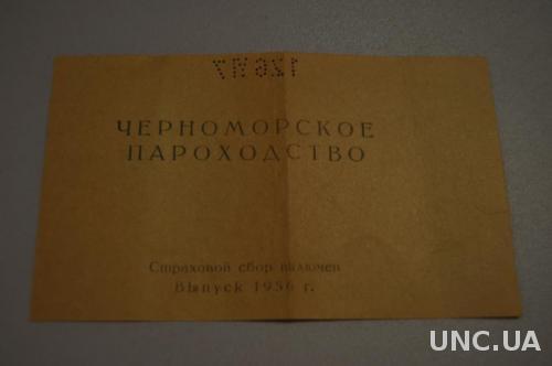 БИЛЕТ ЧЕРНОМОРСКОЕ ПАРОХОДСТВО 1956Г.