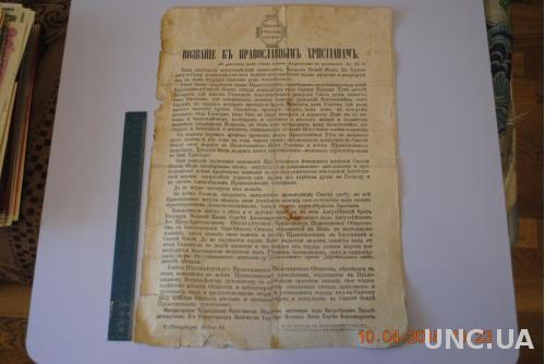 ДОКУМЕНТ ПЛАКАТ ВОЗВАНИЕ К ПРАВОСЛАВНЫМ ХРИСТЬЯНАМ 1893 Г.