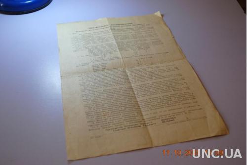 ДОКУМЕНТ ПОСТАНОВЛЕНИЕ КИЕВСКОГО ИСПОЛКОМА 1945Г.