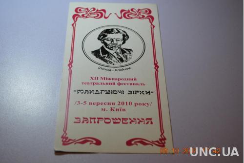 ДОКУМЕНТ ПРИГЛАШЕНИЕ МЕЖДУНАРОДНЫЙ ТЕАТРАЛЬНЫЙ ФЕСТЕВАЛЬ