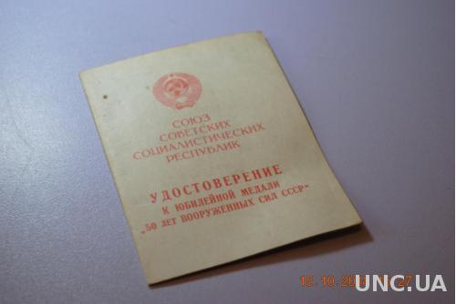 ДОКУМЕНТ УДОСТОВЕРЕНИЕ К МЕДАЛИ 50 ЛЕТ ВООРУЖЕННЫХ СИЛ СССР