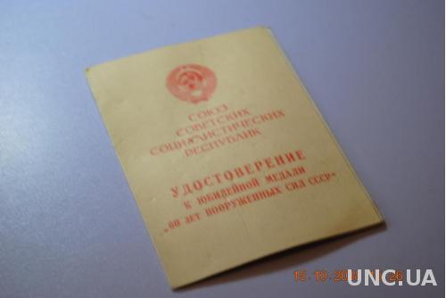 ДОКУМЕНТ УДОСТОВЕРЕНИЕ К МЕДАЛИ 60 ЛЕТ ВООРУЖЕННЫХ СИЛ СССР