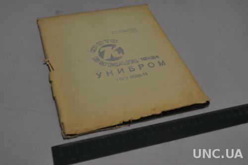 ФОТОБУМАГА УНИБРОМ 18*24 20 ЛИСТОВ 1977Г.