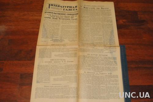 ГАЗЕТА ЛИТЕРАТУРНАЯ 1953Г. 5 МАРТА СМЕРТЬ СТАЛИНА