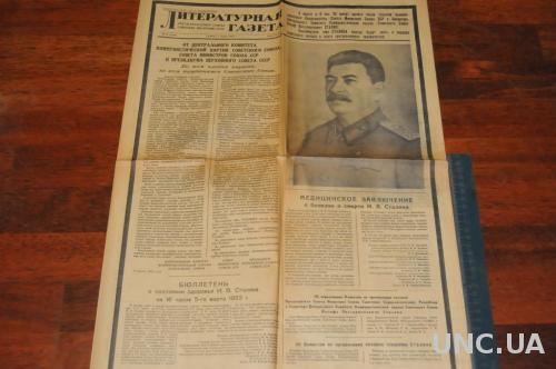 ГАЗЕТА ЛИТЕРАТУРНАЯ 1953Г. 7 МАРТА СМЕРТЬ СТАЛИНА