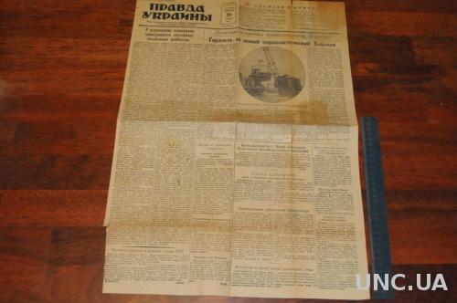 ГАЗЕТА ПРАВДА УКРАИНЫ 1947Г. 26 ОКТЯБРЯ