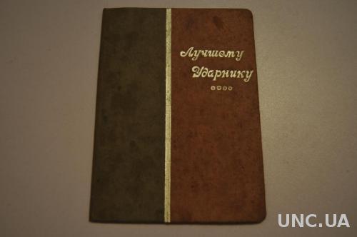 ГРАМОТА ЛУЧШЕМУ УДАРНИКУ 1935Г.