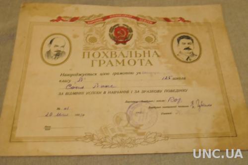 ГРАМОТА ШКОЛЬНАЯ 1933Г.
