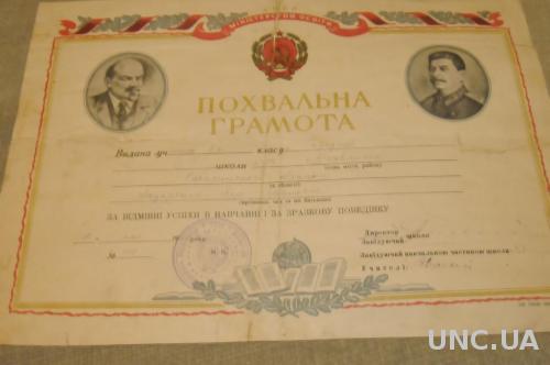 ГРАМОТА ШКОЛЬНАЯ 1935Г.