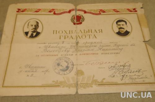 ГРАМОТА ШКОЛЬНАЯ 1937Г.