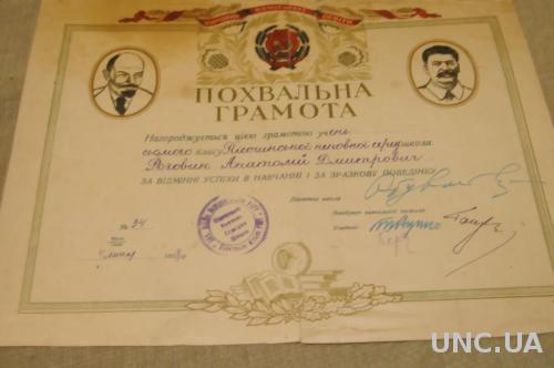 ГРАМОТА ШКОЛЬНАЯ 1938Г.