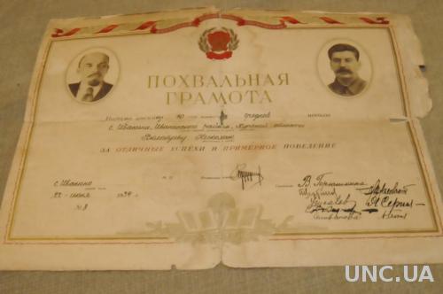 ГРАМОТА ШКОЛЬНАЯ 1939Г.