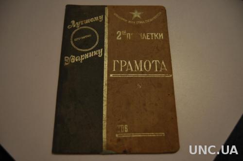 ГРАМОТА УДАРНИКУ 2-Й ПЯТИЛЕТКИ  1934Г.