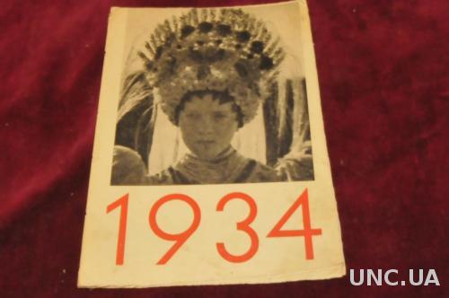 КАЛЕНДАРЬ 1934Г.