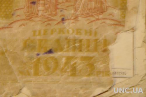 КАЛЕНДАРЬ 1943Г.