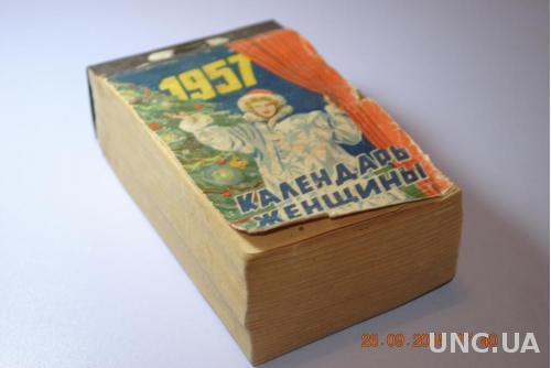 КАЛЕНДАРЬ ОТРЫВНОЙ 1957 Г.