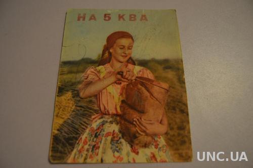КАРТОЧКА РАДИООБМЕНА НА 5 КВА ЖЕНЩИНА НОЖ УПАКОВКА