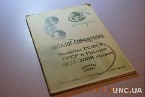 КАТАЛОГ МОНЕТЫ РОССИИ 1921-2008 ГГ.