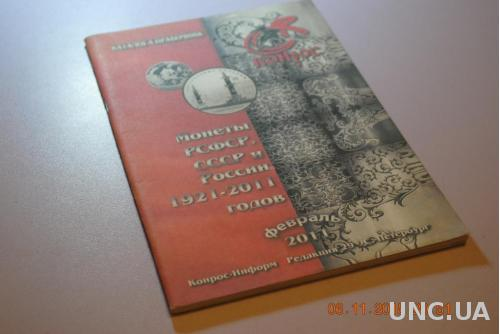 КАТАЛОГ МОНЕТЫ РОССИИ 1921-2011 ГГ.