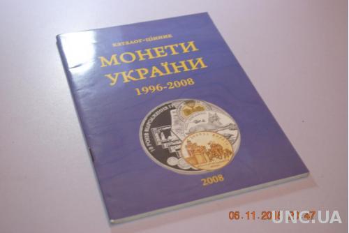 КАТАЛОГ МОНЕТЫ УКРАИНЫ 1996-2008