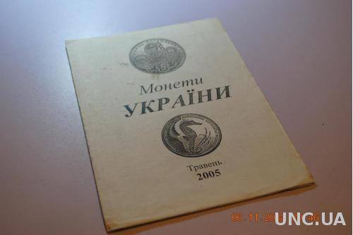 КАТАЛОГ МОНЕТЫ УКРАИНЫ 2005