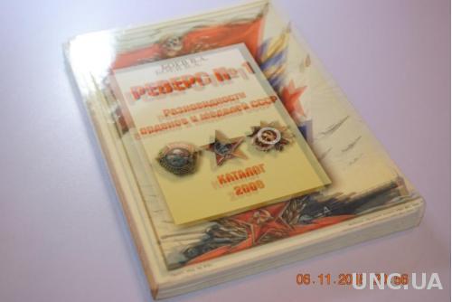 КАТАЛОГ РАЗНОВИДНОСТИ ОРДЕНОВ И МЕДАЛЕЙ СССР РЕВЕРС №1