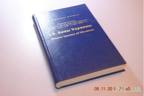 КАТАЛОГ РЯБЧЕНКО БОНЫ УКРАИНЫ 1999 Г.