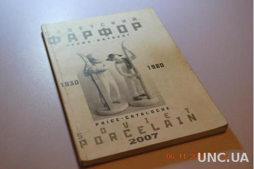 КАТАЛОГ СОВЕТСКИЙ ФАРФОР 1930-1980