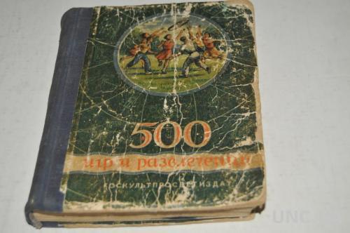 КНИГА 500 ИГР И РАЗВЛЕЧЕНИЙ 1949Г.