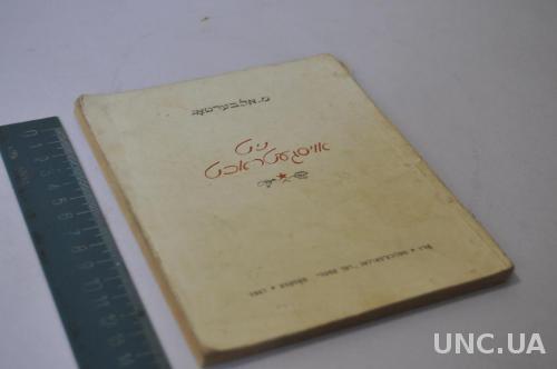 КНИГА АЛЬБЕРТОН БЕЗ ВЫМЫСЛА 1947Г.