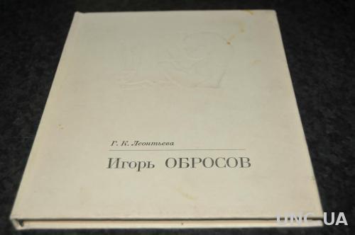 КНИГА АЛЬБОМ ОБРОСОВ 1974Г.