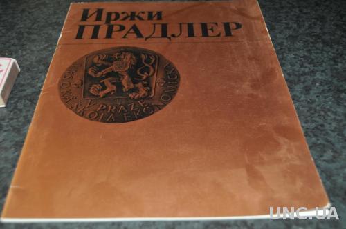 КНИГА АЛЬБОМ ПРАДЛЕР 1983Г.