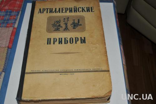 КНИГА АРТИЛЕРИСКИЕ ПРИБОРЫ 1945Г.