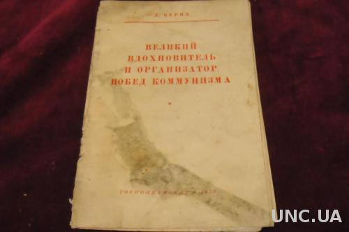КНИГА БЕРИЯ ВЕЛИКИЙ ВДОХНОВИТЕЛЬ И ОРГАНИЗАТОР ПОБЕД КОММУНИЗМА 1950Г.