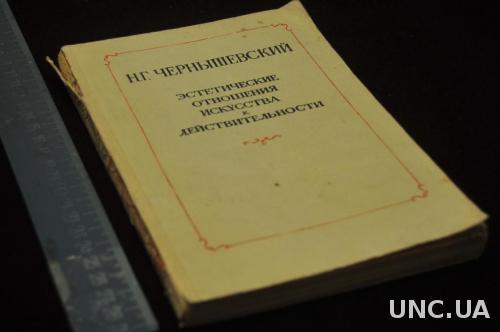 КНИГА ЧЕРНЫШЕВСКИЙ ЭСТЕТИЧЕСКИЙ ОТНОШЕНИЯ ИСКУССТВА К ДЕЙСТВИТЕЛЬНОСТИ 1948Г.