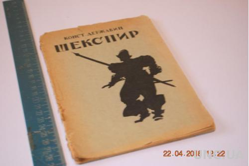 КНИГА ДЕРЖАВИН ШЕКСПИР 1936Г.