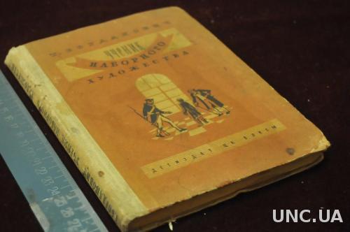 КНИГА ДЕТСКАЯ БОГДАНОВИЧ УЧЕНИК НАБОРНОГО ХУДОЖЕСТВА 1941Г.РИС.МЕЗЕРНИЦКОГО
