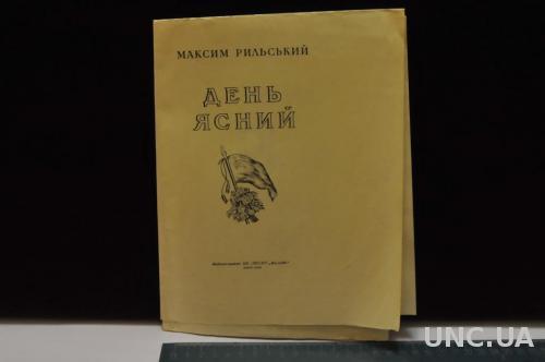 КНИГА ДЕТСКАЯ ДЕНЬ ЯСНЫЙ 1948Г. МАКЕТ