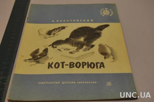 КНИГА ДЕТСКАЯ КОТ ВОРЮГА 1985Г.ХУД.ГОРЯЧЕВА