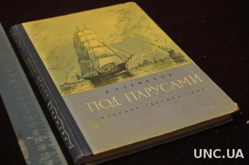 КНИГА ДЕТСКАЯ ЛУХМАНОВ ПОД ПАРУСАМИ 1948Г.РИС.ФИЛИПОВСКОГО